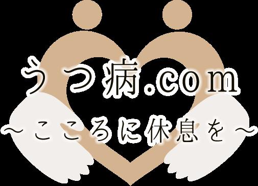 札幌うつ病治療サイト